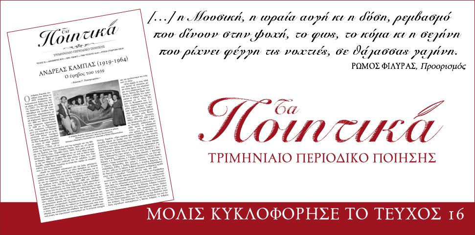 banner_poiitika16_site